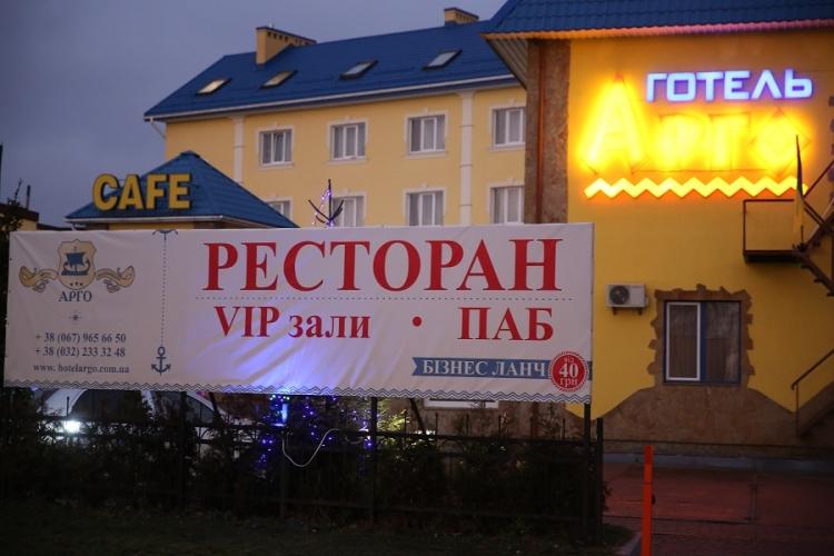 hotel argo 04Отель Арго
