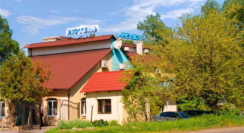rusalka hotel front 1Русалка